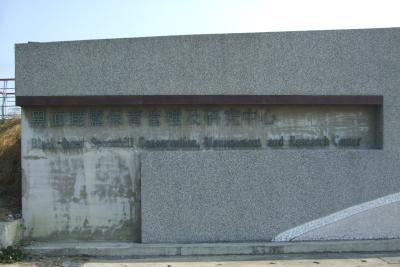 七股研究センターの入り口