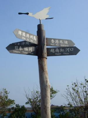 棲息地を示す標識