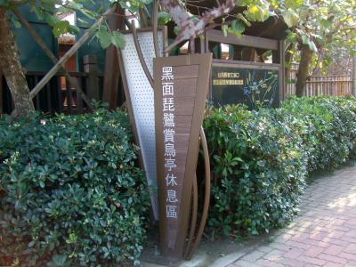 賞鳥亭の入り口