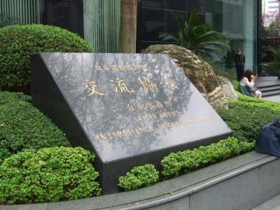 車の運転免許証のこと 日本国財団法人 交流協会 台北事務所 Interchange Association (Japan). Taipei Office